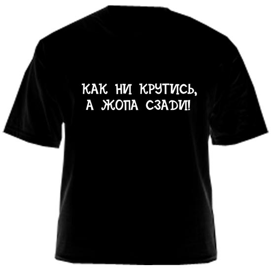 Прикольные футболки с надписями купить.